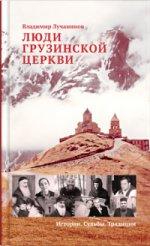 Люди Грузинской Церкви.Истории.Судьбы.Традиции