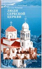 Люди Сербской Церкви.Истории.Судьбы.Традиции