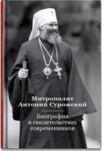 Митрополит Антоний Сурожский.Биография в свидетельствах современников