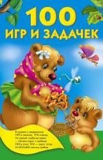 Владимир Поселягин. 100 игр и задачек