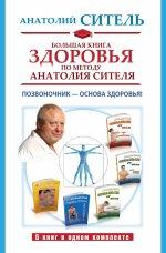 Большая книга здоровья по методу Анатолия Сителя