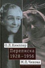 О.Л. Книппер - М.П. Чехова. Переписка. В 2 т. Т. 2: 1928-1956