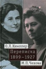 О.Л. Книппер - М.П. Чехова. Переписка. В 2 т. Т 1: 1899-1927