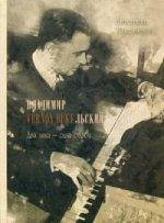 Владимир Дукельский (Вернон Дюк). Два лика - одна судьба