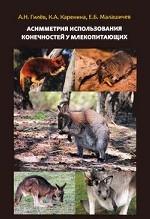 Асимметрия использования конечностей млекопитающих