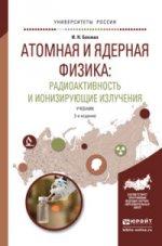 Атомная и ядерная физика: радиоактивность и ионизирующие излучения. Учебник