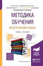 Методика обучения иностранному языку. Учебник и практикум