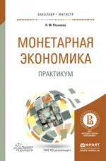 Монетарная экономика. Практикум. Учебное пособие