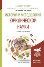 История и методология юридической науки. Учебник и практикум