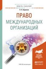 Право международных организаций. Учебное пособие