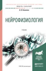 Нейрофизиология. Учебник