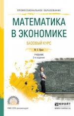 Математика в экономике. Базовый курс. Учебник для бакалавров