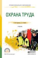 Охрана труда. Учебник