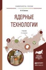 Ядерные технологии. Учебник