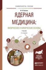Ядерная медицина: физические и химические основы. Учебник