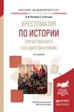 Хрестоматия по истории отечественного государства и права. Учебное пособие