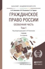 Гражданское право россии. Особенная часть в 2 т. Том 1. Учебник
