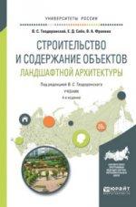 Строительство и содержание объектов ландшафтной архитектуры. Учебник
