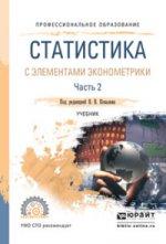 Статистика с элементами эконометрики в 2 ч. Часть 2. Учебник