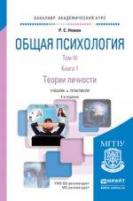 Общая психология в 3 т. Том III в 2 кн. Книга 1. Теории личности. Учебник и практикум