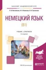 Немецкий язык (b1). Учебник и практикум