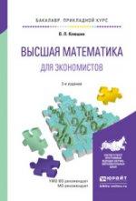 Высшая математика для экономистов. Учебное пособие для бакалавров
