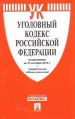 Уголовный кодекс РФ ( по сост. на 01.11.2016 г.)+Сравнительная табл.изменен