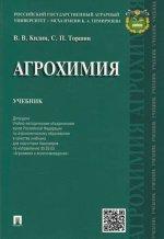 Агрохимия.Учебник