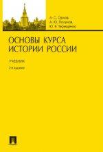 Основы курса истории России.Учебник (изд.2-е)