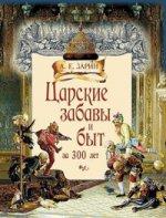 Царские забавы и быт за 300 лет: исторические очерки