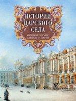 Истории Царского Села. Императорские дворцы и парк