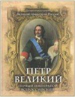 Петр Великий. Первый император Всероссийский