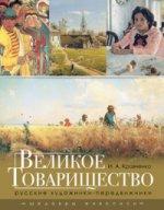 Великое Товарищество: русские художники-передвижники