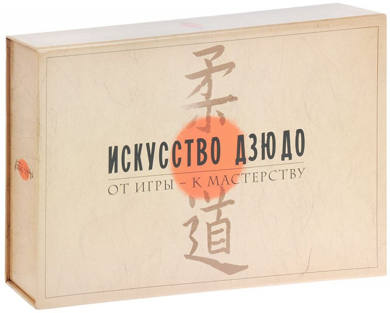 Искусство дзюдо. От игры - к мастерству (+ карточки)
