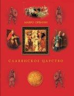 Славянское царство. Поисхождение славян и распространение их господства
