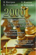 2000 шахматных задач. 1-2 разряд. Ч.1