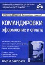 Командировки: оформление и оплата (3 изд)