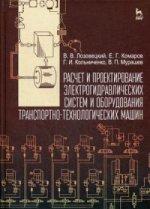 Расчет и проектирование электрогидравлических систем и оборудования транспортно-технологических машин. Учебник