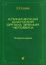 Клиническая анатомия органа зрения человека. 4-е изд