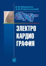 Электрокардиография: Учебное пособие. 13-е изд
