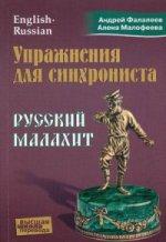 Русский малахит. Упражнения для синхрониста