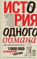 История одного обмана: миф,который навязали России