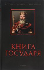 Книга Государя