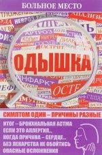 Шабанова В.. Больное место. Одышка 150x227