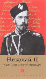 Николай II глазами современников