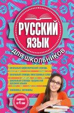 Русский язык для школьников [Комплект 4 кн.]