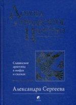 Дорога в Тридесятое царство: Славянские архетипы в мифах и сказках
