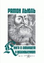 Книга о любящем и возлюбленном. Книга о рыцарском ордене. Книга о животных. Песнь Рамона