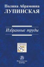 Избранные труды: Монография П.А. Лупинская