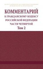 Комментарий к Гражданскому кодексу Российской Федерации (части четвертой) (постатейный)